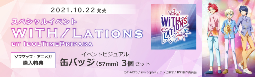 WITH スペシャルイベント「WITH/Lations」by IdolTimePripara