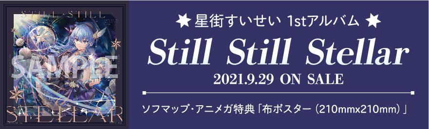 星街すいせい/ Still Still Stellar