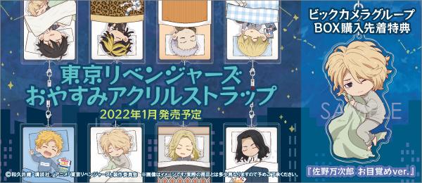 東京リベンジャーズ おやすみアクリルストラップ