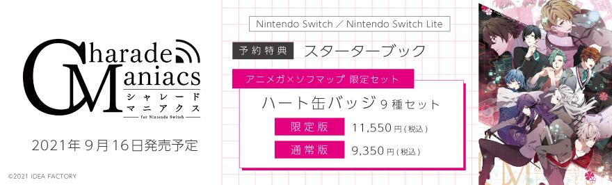 CharadeManiacs for Nintendo Switch
