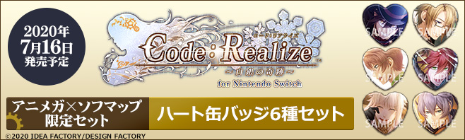 Code:Realize 〜白銀の奇跡〜 for Nintendo Switch アニメガ×ソフマップ限定セット