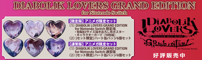 DIABOLIK LOVERS GRAND EDITION for Nintendo Switch★アニメガ限定セット★