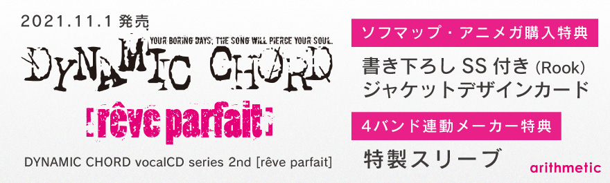 DYNAMIC CHORD vocalCD series 2nd