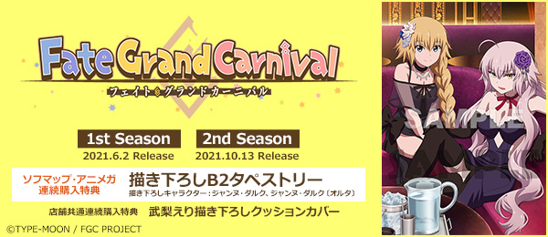 Fate/Grand Carnival BD・DVD