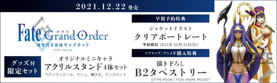 劇場版 Fate/Grand Order -神聖円卓領域キャメロット- 後編 Paladin; Agateram