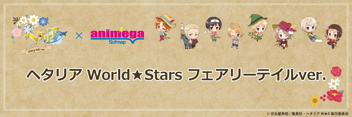 ヘタリア World★Stars フェアリーテイルver. フェア アニメガ×ソフマップ