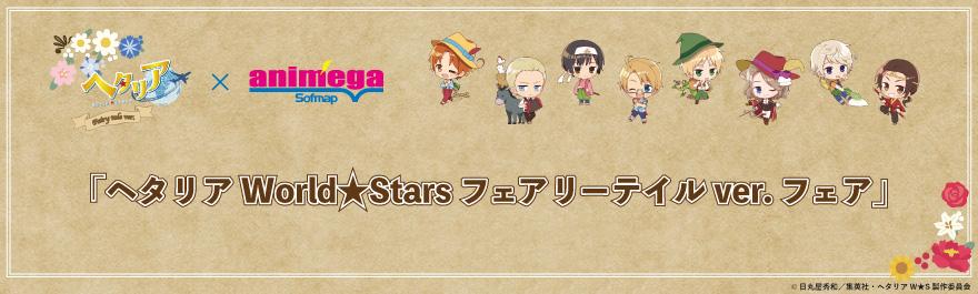 ヘタリア World★Stars フェアリーテイルver. フェア