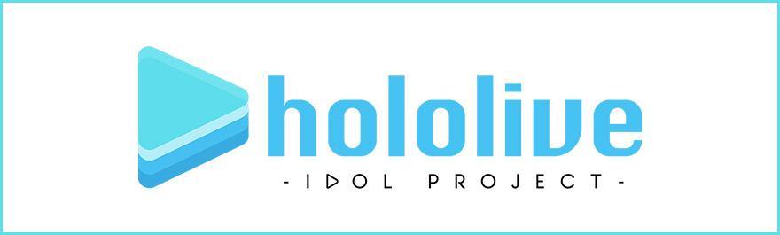 ホロライブ hololive