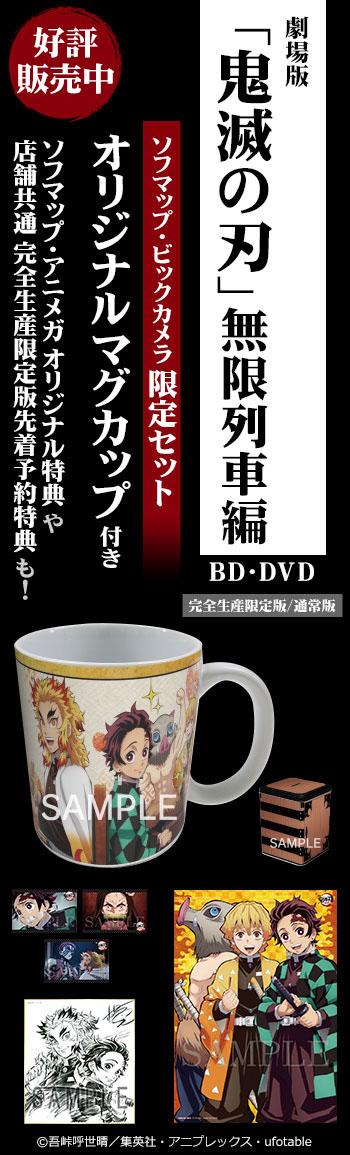 劇場版「鬼滅の刃」無限列車編 BD・DVD