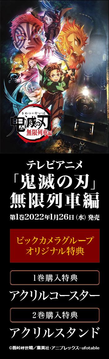 テレビアニメ「鬼滅の刃」無限列車編 BD・DVD