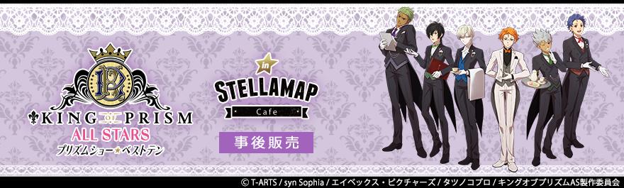 KING OF PRISM ALL STARS -プリズムショー☆ベストテン- in STELLAMAP CAFE グッズ事後販売