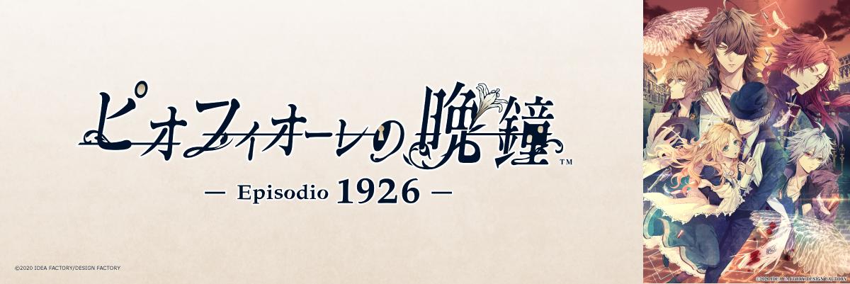 ピオフィオーレの晩鐘 -Episodio1926-