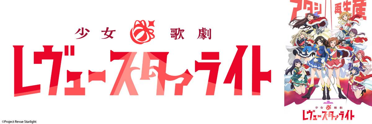 少女☆歌劇 レヴュースタァライト