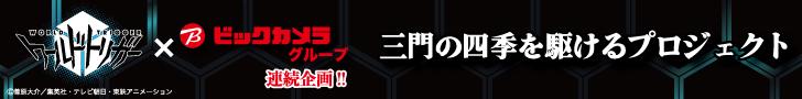 「ワールドトリガー×ビックカメラグループ」連続企画!!「三門の四季を駆けるプロジェクト」期間限定ショップ 4th 〜月下の秋夜〜饗宴〜