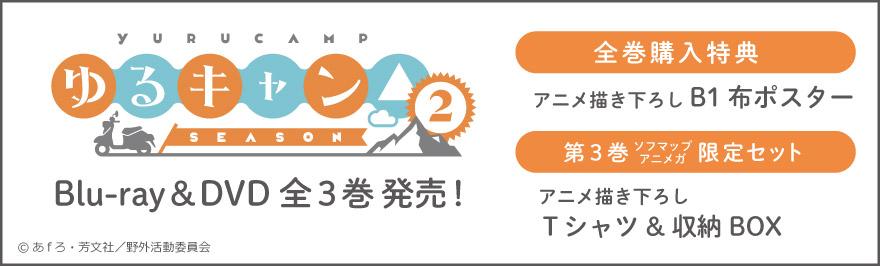 ゆるキャン△SEASON2