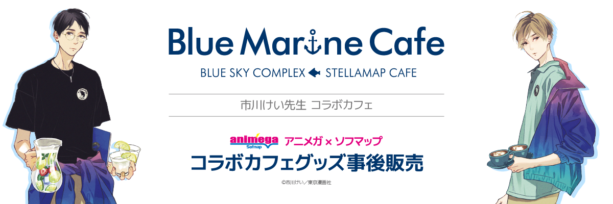 「ブルースカイコンプレックス」×ステラマップカフェ グッズ事後販売
