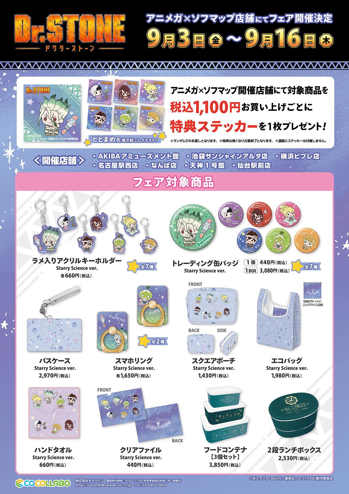 Dr.STONE フェア アニメガ×ソフマップ
