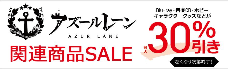アズールレーン関連商品SALE