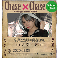 Chase×Chase『ロノ空恋白 卒業無観客LIVE』&ネットサイン会