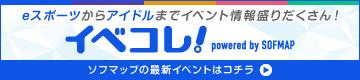ソフマップのイベント情報サイト「イベコレ!」