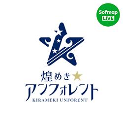 煌めき☆アンフォレント2nd EP『新宇宙±ワープドライブII』LIVE配信&ネットサイン会@ソフマップLIVE配信