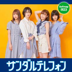 サンダルテレフォン 発売記念LIVE配信&オンライン特典会