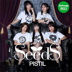 SeedS/PISTIL 無観客ライブ