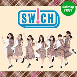 SW!CH 1stシングル『Shiny☆rain』発売記念 LIVE配信&ネットサイン会