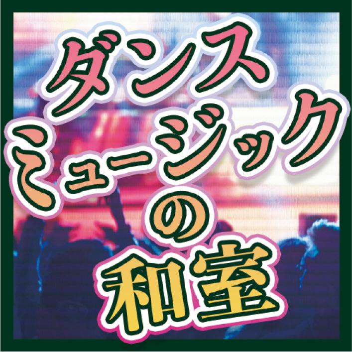 ダンスミュージックの和室