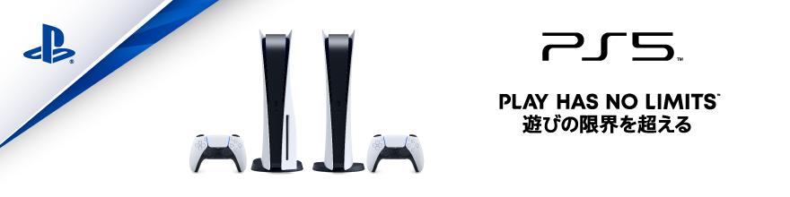 PS5の販売方法について