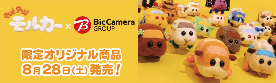 PUI PUI モルカー × ビックカメラグループ