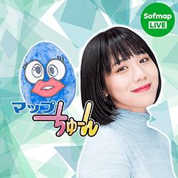 マップちゅーん LINELIVE 第5回