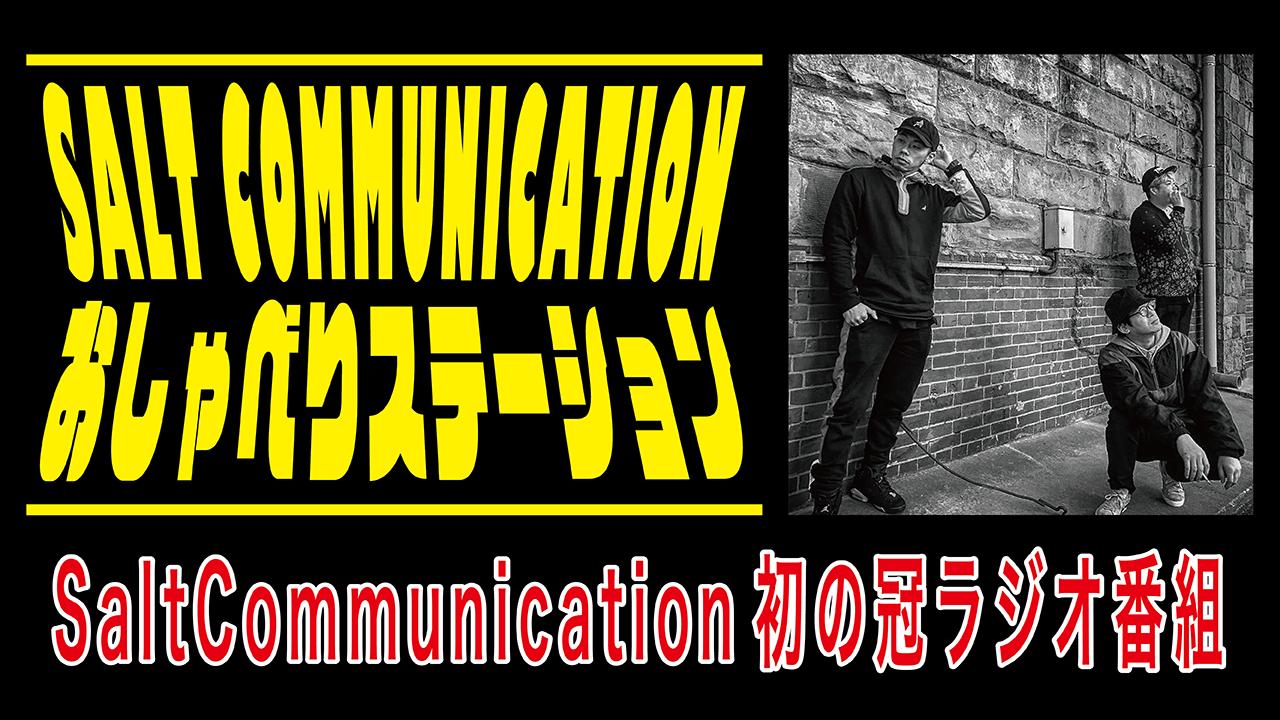 『SaltCommunicationのおしゃべりステーション』