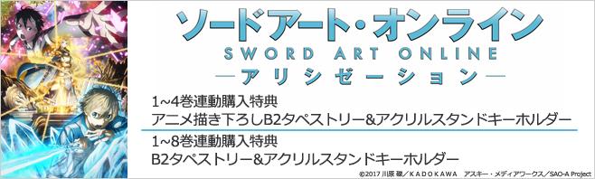 ソードアート・オンライン・アリシゼーション