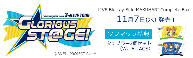 THE IDOLM@STER SideM 3rdLIVE TOUR