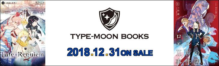 TYPE MOON BOOKs