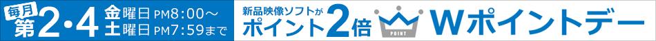 アキバ☆ソフマップ・ドットコムWポイントデー