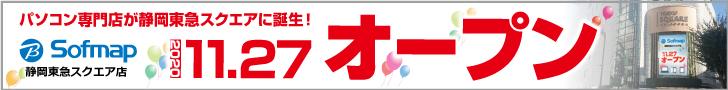 ソフマップ静岡東急スクエア店